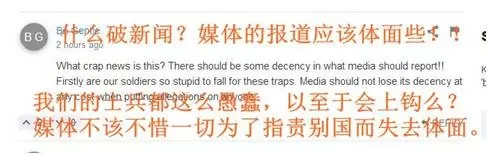 印媒说中国派美女色诱军官 牺牲是不是有点大?