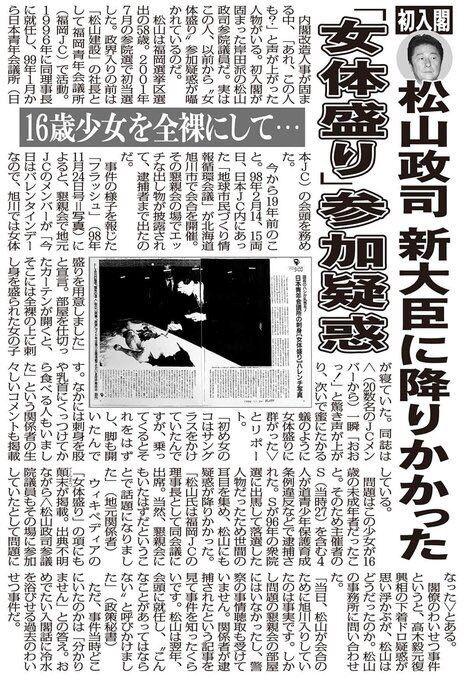 """安倍新阁僚刚上任陷丑闻:疑曾参与""""女盛体""""淫乱派对"""