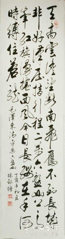 庆香港回归二十周年法中书画展将在巴黎举行