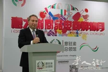 意大利企业纷纷瞄准中国电商市场