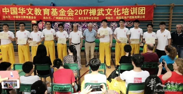 (视频)2017禅武文化培训团米兰站举行结业仪式暨汇报演出