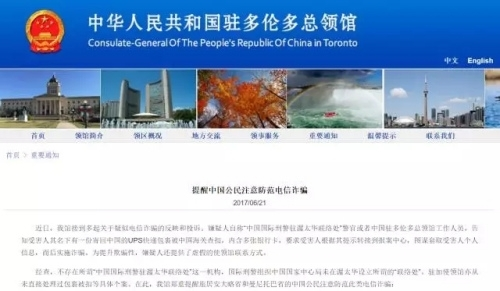 又有华人被骗 使馆发提醒 这些骗人招数您可看清喽