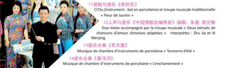 巴黎文化中心瓷乐活动