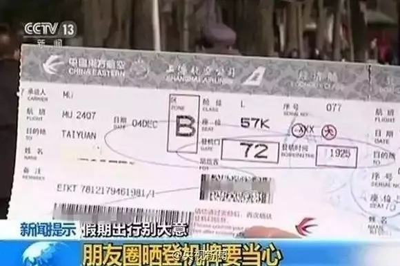 登机牌千万别随手扔! 机票背后隐藏重大机密