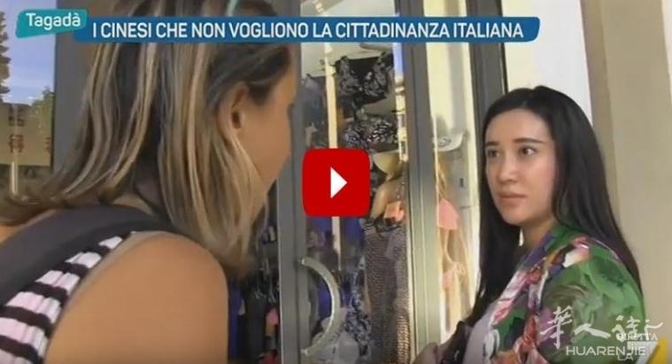 (视频)我是中国人我自豪 华人们表示不想要意大利籍
