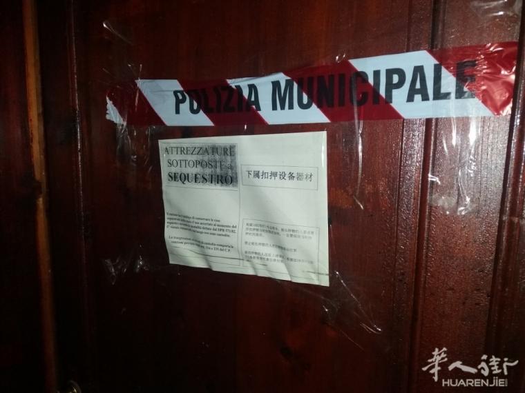 工人睡在企业阁楼里 普拉托华人老板被罚款工厂被查封