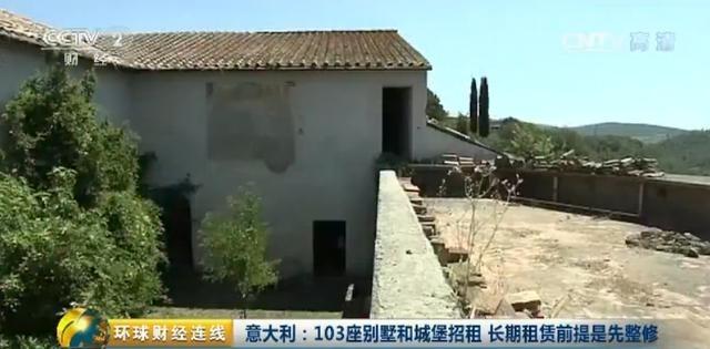 意大利放大招!103座别墅和城堡招租 你符合条件吗?