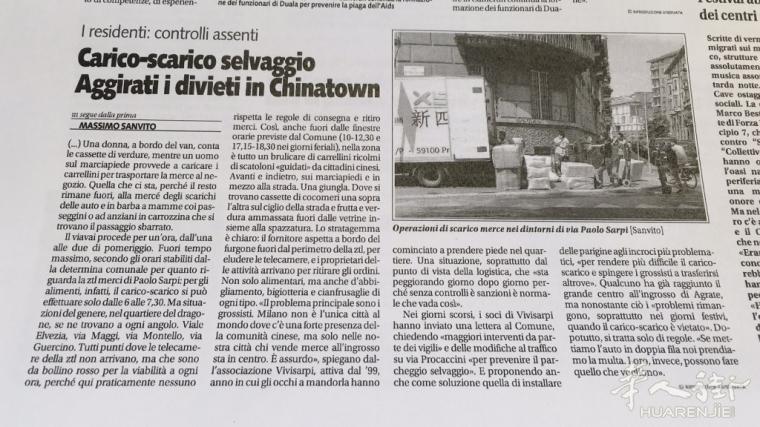 VIVISARPI发难:米兰华人无视华人街禁令,随意上下货