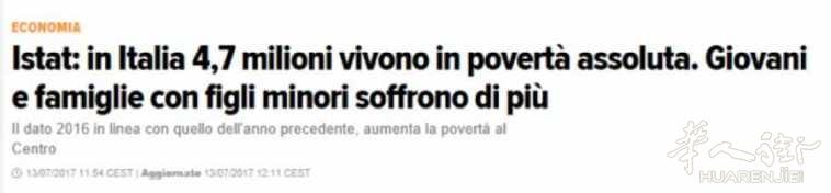"""经济一团糟的意大利人竟觉得自己挺幸福! """"穷开心""""是怎样炼成 ..."""