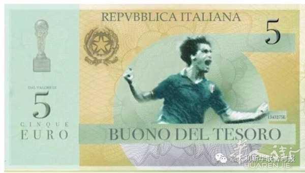"""意大利发行国债券却""""冒犯""""了德国人!因为用了这张图"""