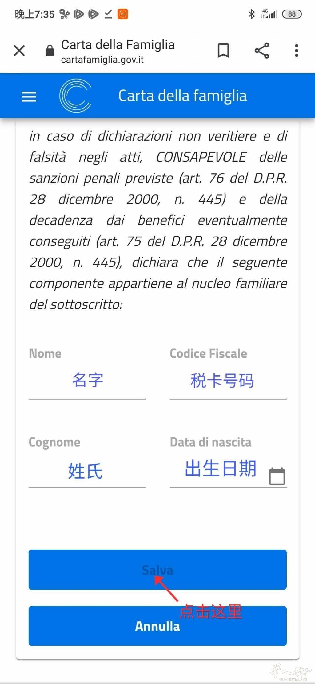 2020年家庭卡Carta Famiglia申请步骤 生活百科 第4张