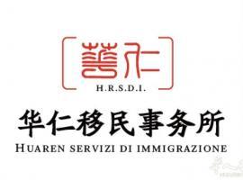 华仁移民事务所——急你所急、需你所需