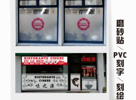 EMILIA ROMAGNA 大区 佳缘广告-铝合金/卷帘门/灯箱/牌匾/菜单/传单/印刷品全意包邮