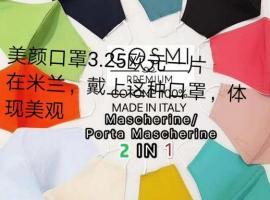 意大利米兰 有大量批发口罩微信联系tisheng22