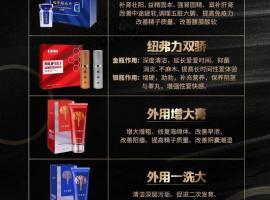 中国驰名商标广州白云山药业助您享受完美夫妻生活!