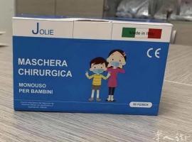 儿童一次性医用外科口罩 现货, 意大利