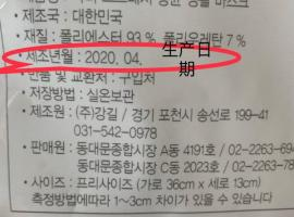 韩国 明星同款 机能性 抗菌(99,9% )生活口