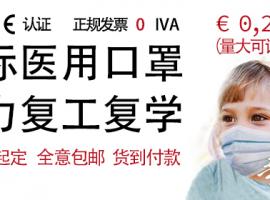首家获得欧盟CE认证的华人口罩生厂商,全面招商正式开启!