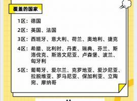 香蕉物流小程序App中国到卢森堡欧洲超低价运输双清包税送货上门