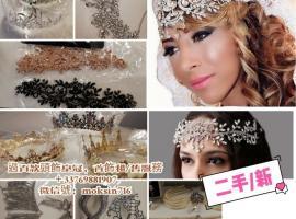租/售均可,備過百款新娘/派對頭飾皇冠,首飾及各項閃石飾品以供选择。全部租金只需