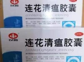 E新出厂的莲花清瘟胶囊,帮助需要的同胞,送货上门,咨询药师电话075078759