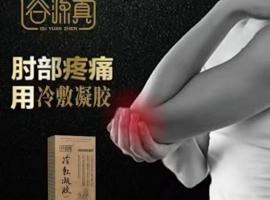 去痛实力派,哪痛敷哪,针对各种慢性疼痛都能有效解决,颈椎病、肩胛骨疼痛、鼻炎、甲
