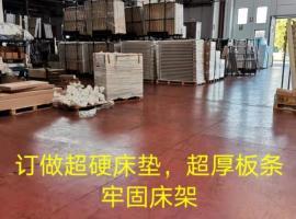 硬床垫牢固床架适合中国人