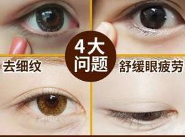 *特效快速去眼袋,《魔晶微整去皱眼贴》最有效,承诺:(无效退款)用上2周左右,效