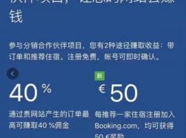 全球Booking酒店7折代订,无需定价,入住酒店后结账。Wx:wu089890