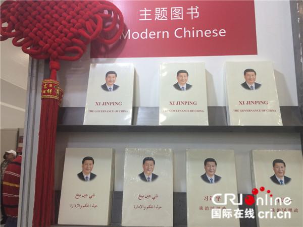 中国图书展亮相第28届耶路撒冷国际书展
