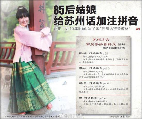 """85后姑娘潜心研究10年编成""""苏州话拼音教材"""""""