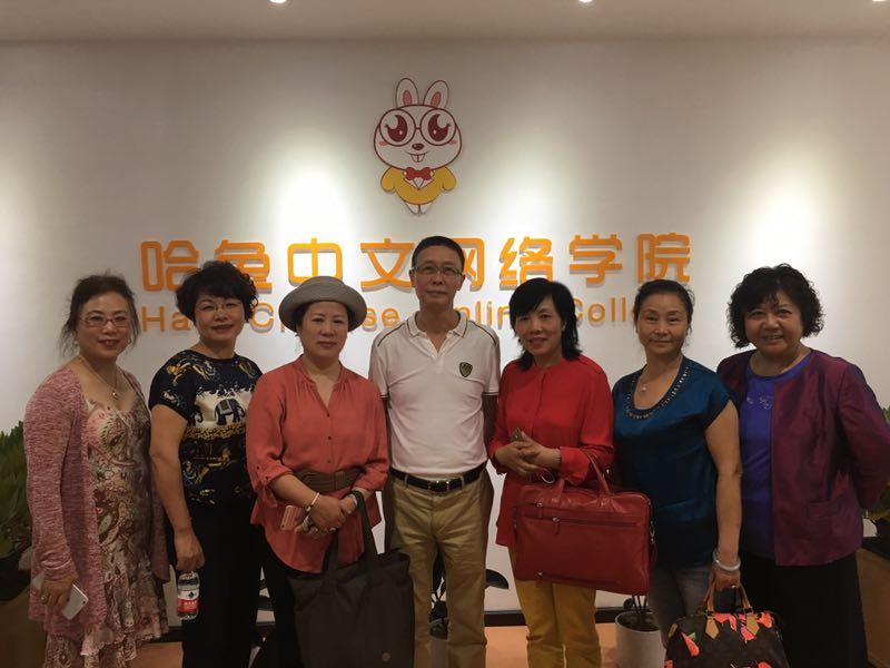 """欧洲华人华侨妇女联合总会代表团为""""哈兔"""" 中文在线教育点赞 ..."""