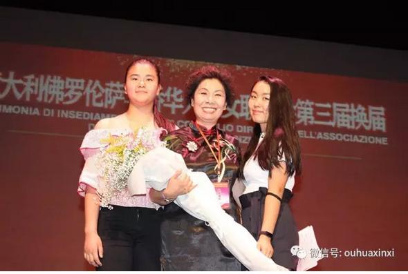 巾帼不让须眉 佛罗伦萨妇女联合会换届庆典圆满成功