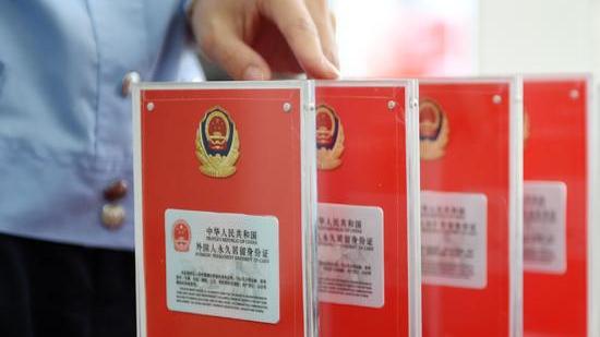 中国公安部正式启用2017版外国人永久居留身份证