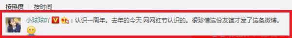 赵本山女儿回应绯闻:珍惜与天佑的友情