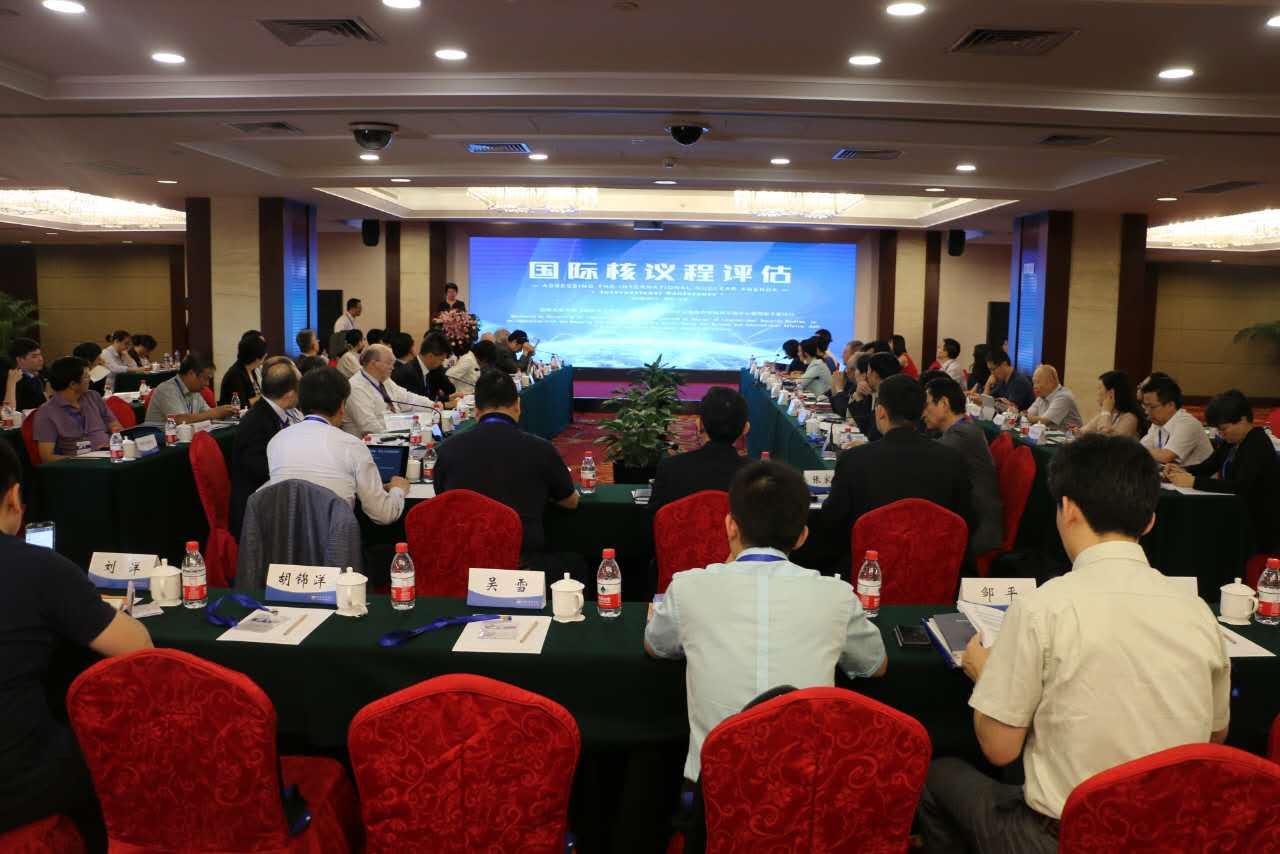 """""""国际核议程评估""""国际学术研讨会在北京举行"""