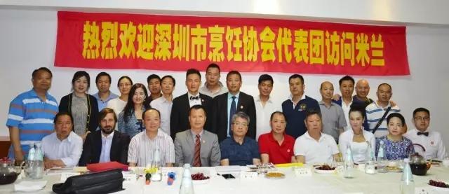 米兰华侨华人工商会与深圳市烹饪协会签订战略合作协议
