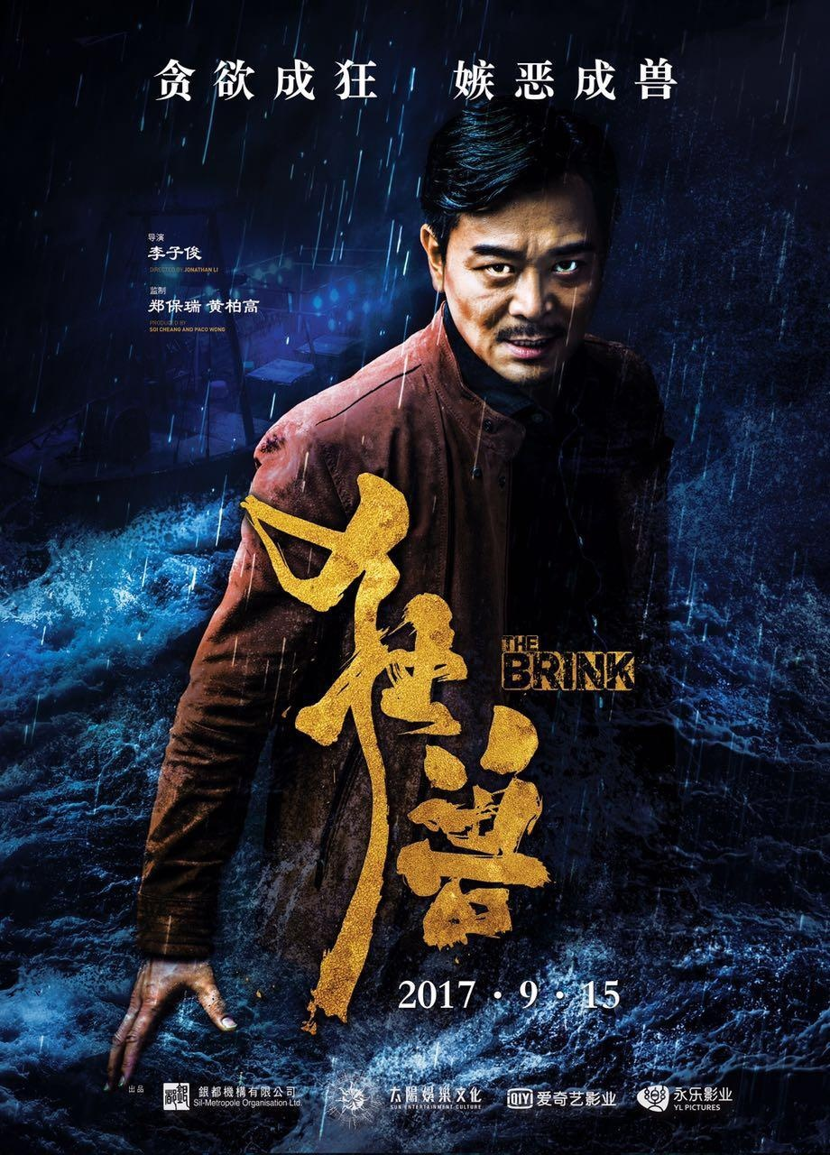 吴樾上影节强势亮相 《贪狼》《狂兽》《建军》三片齐发