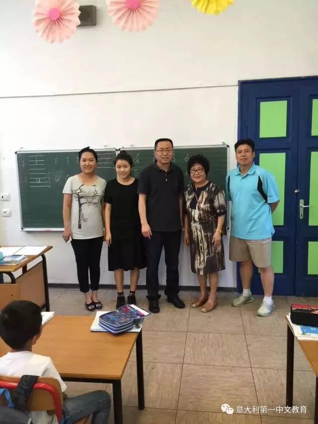 中国华文教育基金会副理事长、秘书长邱立国一行莅临米兰第一中文学校参观访问 ...