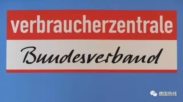 德国消费者日 消协专家要求延长高价商品质保
