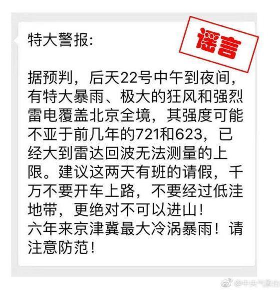 """北京暴雨谣言频出 专家称""""特大狂风暴雨""""不属实"""