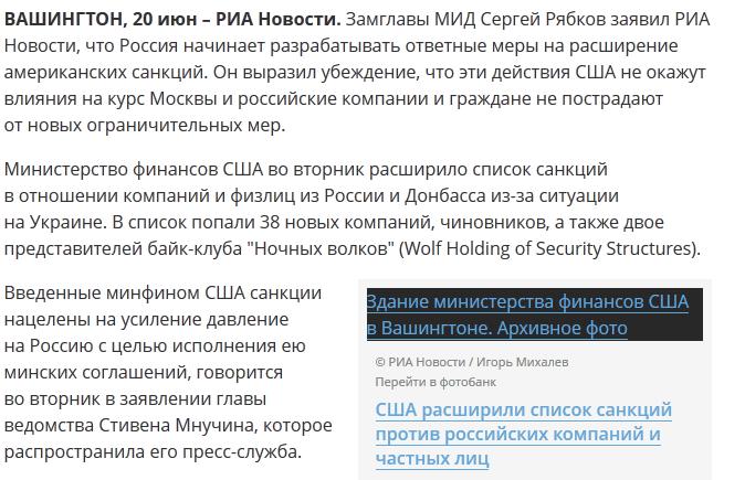 俄副外长:对美扩大制裁表示遗憾 俄将制定回应措施