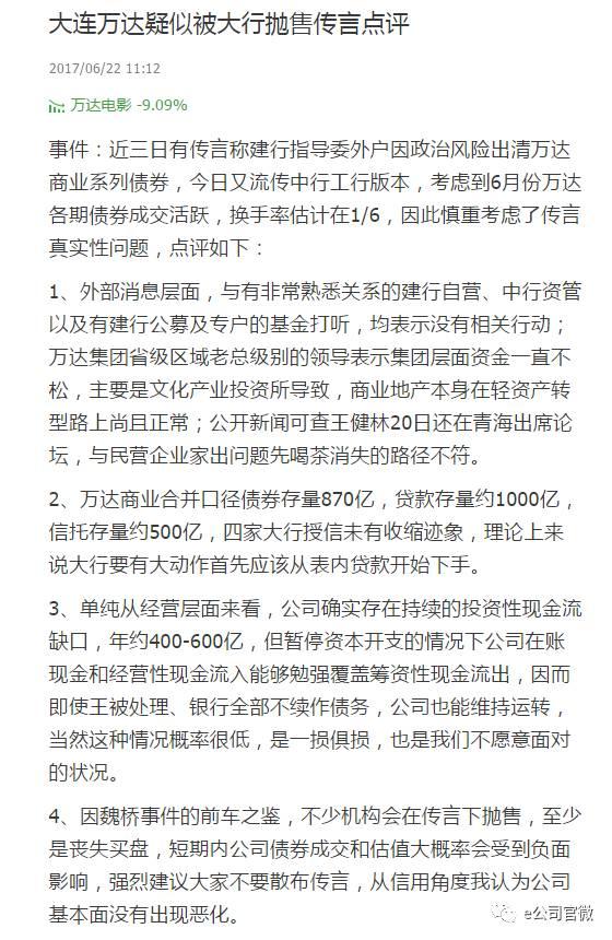 """万达股债""""双杀"""" 万达电影回应:传言不可轻信 目前不打算停牌 ..."""