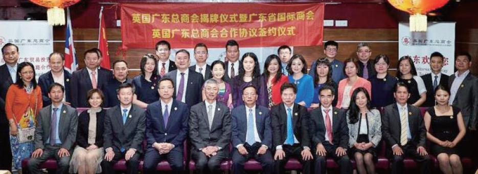 广东省国际商会与英国广东总商会签署合作协议