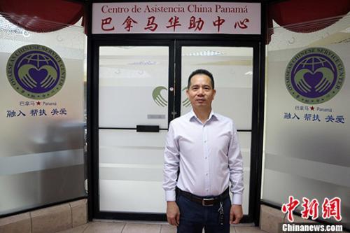 巴拿马华助中心:期待助推华人更好融入当地社会