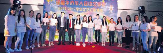 激发学习兴趣 法国华侨华人会中文学校举行学年汇演