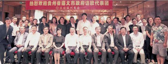加大文化交流 法国温州商会与遵义代表团展开座谈会