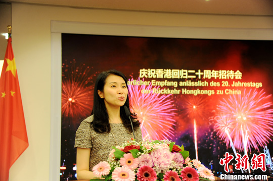 中国驻德使馆举行庆香港回归20年招待会暨图片展