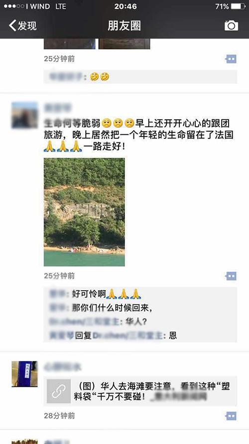 都灵留学生赴法旅游在圣十字湖不幸落水遇难