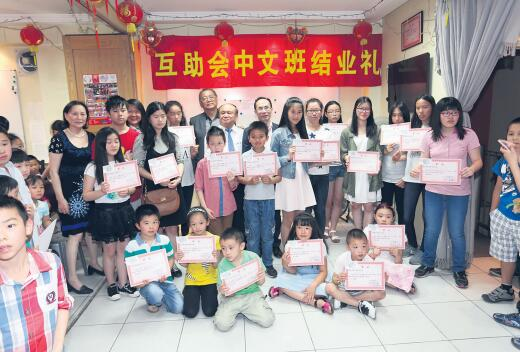 法国华裔互助会举行中文班结业典礼 向优秀学生颁发奖状